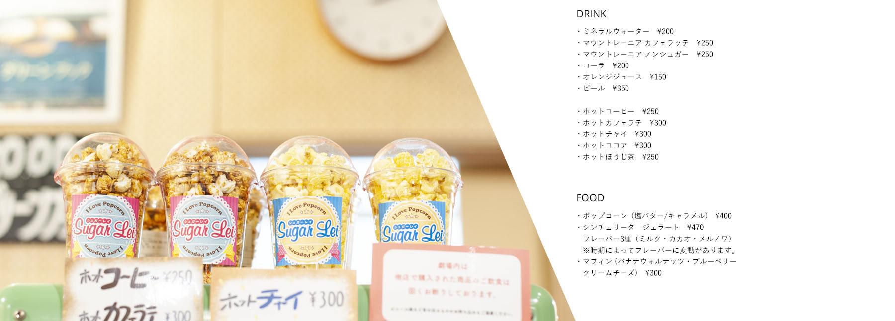 トップページ-Food&Drink